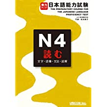 jitsuryoku appu nihongo nouryoku shiken enu yon yomu: The Preparatory Course for the Japanese Language Proficiency Test N4 (Japanese Edition)