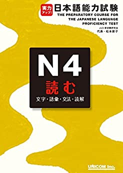 jitsuryoku appu nihongo nouryoku shiken enu yon yomu: The Preparatory Course for the Japanese Language Proficiency Test N4 Descargar Epub Gratis