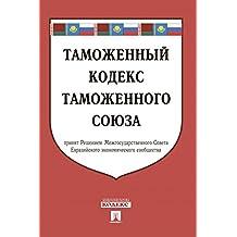 Таможенный кодекс Таможенного союза по состоянию на 01.09.2018 (Russian Edition)