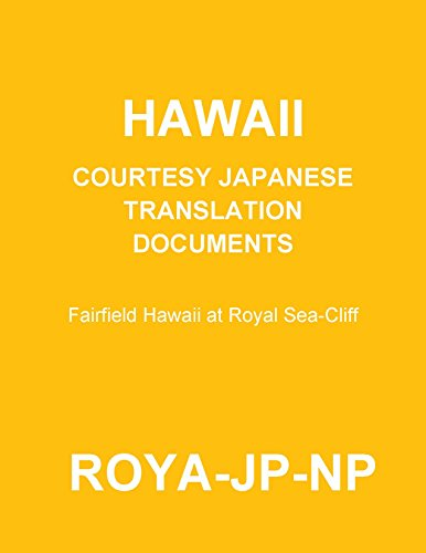 roya-jp-np-rev03-29-17-hi-royal-sea-cliff-courtesy-documents-japanese-english-edition
