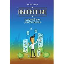 Обновление: Пошаговый план личного развития (Russian Edition)