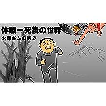 TAIKENSHIGONOSEKAI TAROUSAN NO MAKI (Japanese Edition)