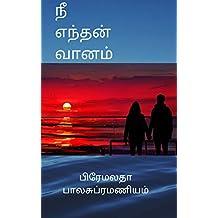 நீ எந்தன் வானம் (Tamil Edition)