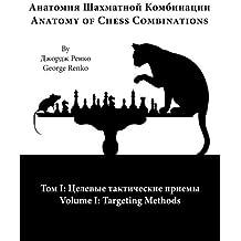 Targeting Methods (Anatomy of Chess Combinations)