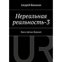Нереальная реальность-3: Книга третья. Будущее