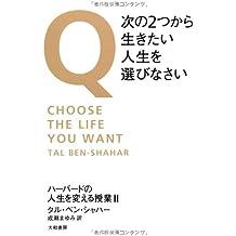 """Q・次ã®2ã¤ã‹ã'‰ç""""ŸããŸã""""人生をé¸ã³ãªã•ã"""" ― ãƒãƒ¼ãƒãƒ¼ãƒ‰ã®äººç""""Ÿã''変ãˆã'‹æŽˆæ¥II"""