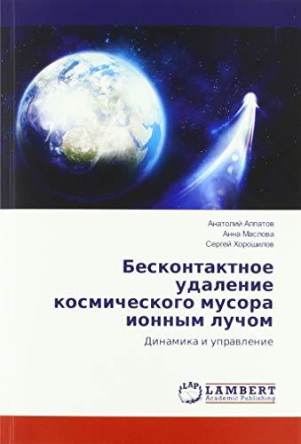 Beskontaktnoe udalenie kosmicheskogo musora ionnym luchom: Dinamika i upravlenie par Anatolij Alpatov