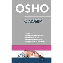 О любви (Russian Edition)