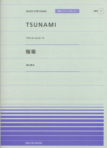 全音ピアノピース[ポピュラー]シリーズ PPP-007 TSUNAMI(サザンオールスターズ)/桜坂(福山雅治) (全音ピアノピースポピュラー 7)