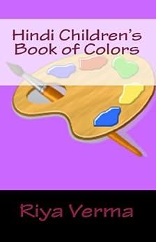 Hindi Children's Book of Colors by [Verma, Riya]