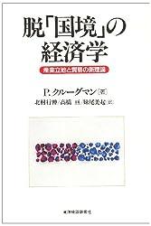 Datsu kokkyoÌ