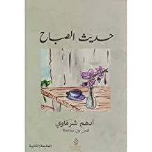 Hadeeth Al Sabah - Short stories and Literary Quotes	Adham Al-Shirqawi