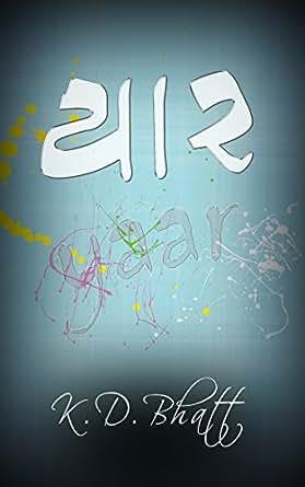Yaar - (Book 1 of hunt for happiness): An Urban Gujarati Novel (Gujarati  Edition)