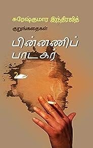 பின்னணிப் பாடகர் / Pinnani Paadagar (Tamil Edition)