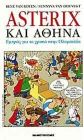 asterix kai athina / asterix και αθήνα