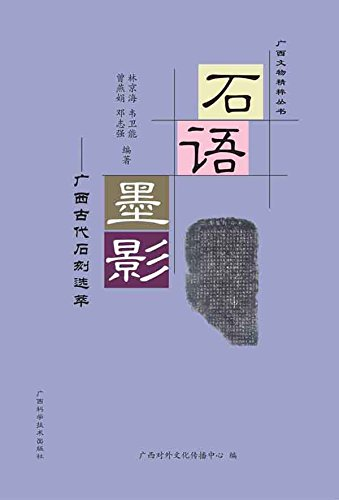 石语墨影:广西古代石刻选萃 (Chinese Edition) por 广西对外文化传播中心