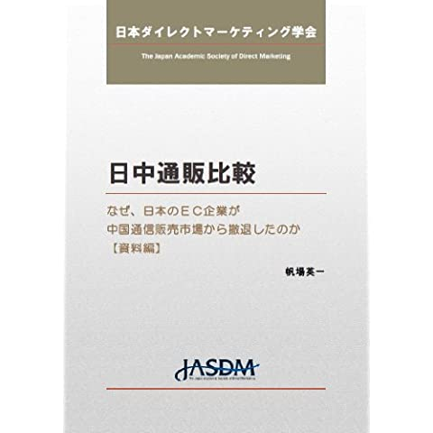 A comparative study of direct marketing industry between Japan and China (Japanese Edition)