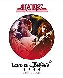 Live In Japan 1984 [DVD]