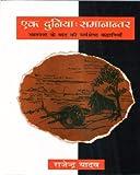 Ek Duniya Samanantar Complete Story Book By Rajendra Yadav