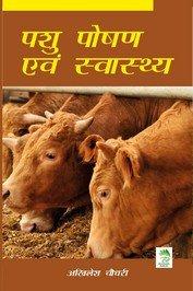 Pashu Poshan evam Swasthya (Hindi)