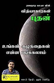 வித்யாகாரகன் புதன் (Mercury Book 1) (Tamil Edition)