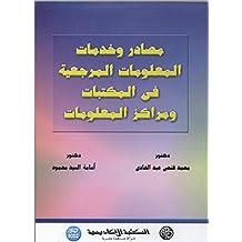 مصادر وخدمات المعلومات المرجعية العامة فى المكتبات ومراكز المعلومات (Arabic Edition)