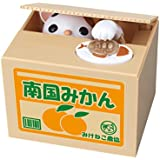 1 X Money Bank /Coins Bank /Saving Box /Piggy Bank (Stealing Steal Money Cat Gift/2012 New Bonus Pack) by Aone Gift Selection