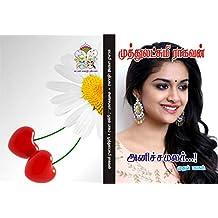 அனிச்சமலர் - பாகம் 1: anichamalar-part 1 (Tamil Edition)