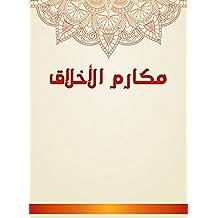 مكارم الأخلاق (Arabic Edition)