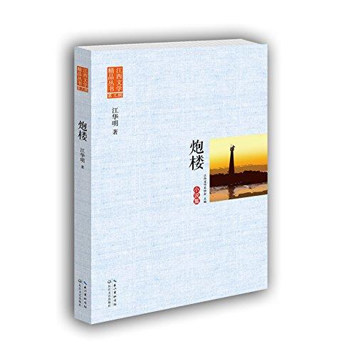 炮楼(江西文学精品丛书·第三辑)