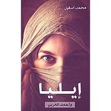 إيليا وأحمد العربي: رواية عربية مشوقة - Arabic Novel (Arabic Edition)
