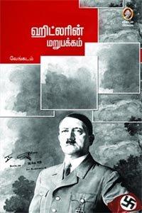 Hitlerin Marupakkam