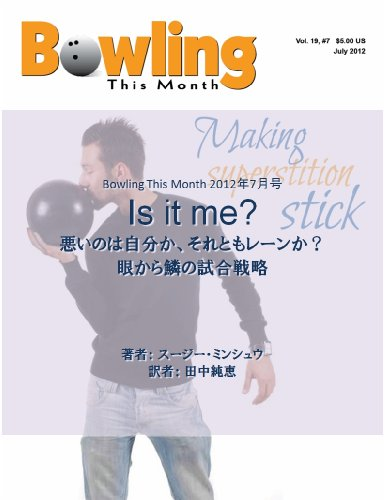 Is it me or the lanes Competitive strategies to get you unclogged Bowling This Month (Japanese Edition) por Susie Minshew