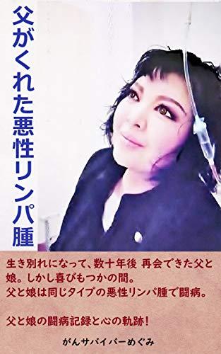 titigakuretaakuseirinpasyu (Japanese Edition)