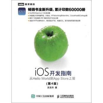 iOS Development Guide from Hello World to the App Store version 4(Chinese Edition)