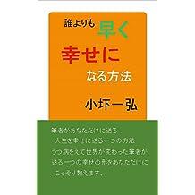 dareyorimohayakusiawaseninaruhouhou: syousuunohitogazittusensiteirusiawasenokatatiwoanatadakeniosiemasu siawasenohitotunokatati (zihisypan) (Japanese Edition)