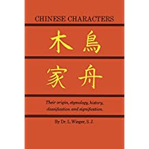 Chinese Characters: Their Origin, Etymology, history, classification and signification (Dover books on language)
