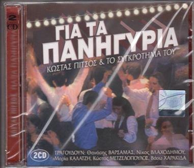 gia-ta-panigyria-kostas-pitsos-2cd