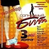Solnechnyy Bit. Vol. 3 (Russische Popmusik) [?????????  ???.  ??????  3]