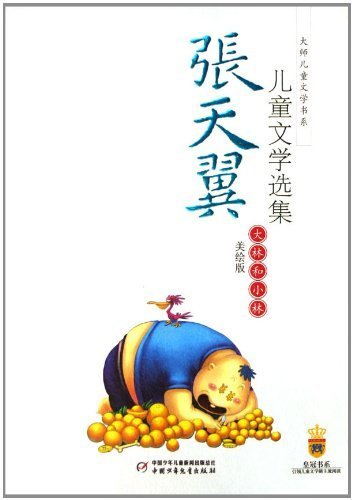 Zhang Tianyis Selected Literary Works for Children: Da Lin and Xiao Lin (illustrated edition) (Chinese Edition) by ABC (2011) Paperback