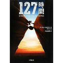 127時間 (小学館文庫)