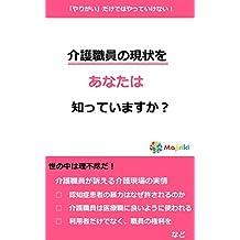 kaigoshokuin no genjou wo anata ha shitteimasuka (Japanese Edition)