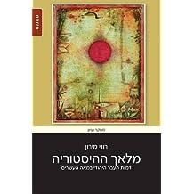 Angel of Jewish History: The Image of the Jewish Past in the Twentieth Century