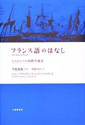 Furansugo no hanashi : MoÌ