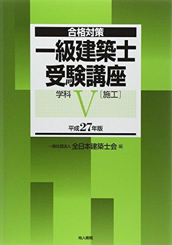 Ikkyu kenchikushi juken koza : Gokaku taisaku. 2015-Gakka-5 (Seko).