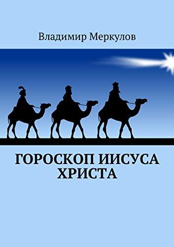 Гороскоп Иисуса Христа
