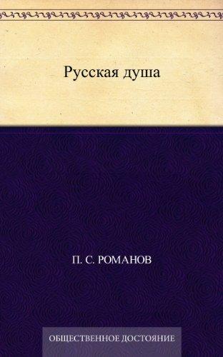 Русская душа por Пантелеймон Сергеевич Романов