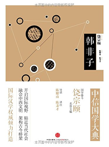 citic-sinology-ceremony-hanfeizichinese-edition