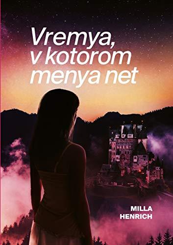 Vremya, v kotorom menya net