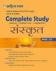 COMPLETE STUDY SANSKRIT 10